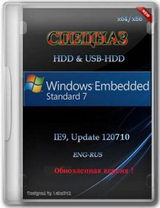 Windows Embedded Standard 7 SP1 x86-x64 En-RU HDD/USB-HDD СПЕЦНАЗ 120710 (2012) Русский + Английский