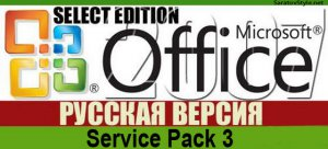 Microsoft Office 2007 with SP3 12.0.6607.1000 VL Select Edition Russian [by Krokoz] (2011) Русский