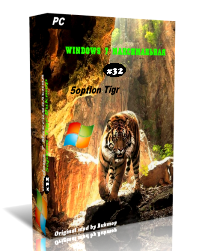 Windows 7 Максимальная (x32) 5option Tigr (2012) Русский