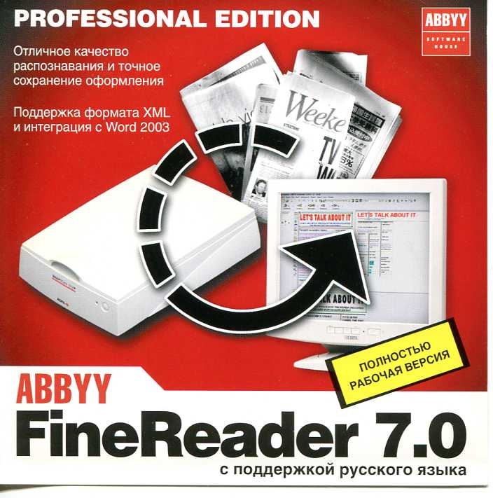 Скачать бесплатно abbyy finereader 8. 0 professional edition.