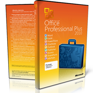Microsoft Office 2010 Professional Plus SP1 VL | RePack by SPecialiST V12.8 (14.0.6123.5001) (13.08.2012) Русский