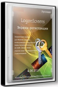 Экраны регистрации (Logonscreen) Для Windows XP/Vista/Seven/8Release Preview (27.06.2012) Русский
