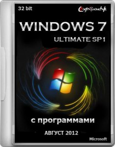 Windows 7 Ultimate SP1 х86 by Loginvovchyk с программами (Август) (2012) Русский