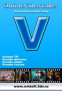 OnlineVideoTaker 8.0 + Portable (2012) Русский