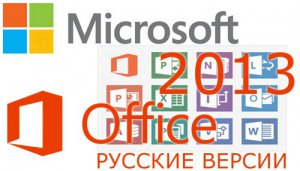 Microsoft Office 2013 (RETAIL) (32bit+64bit) (2012) Русский