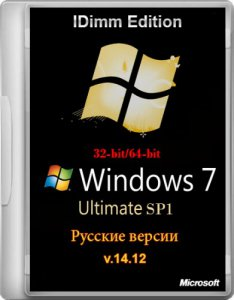 Windows 7 Ultimate SP1 IDimm Edition v.14.12 (32bit+64bit) (2012) Русский