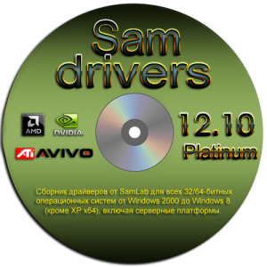 SamDrivers 12.10 - Сборник драйверов для всех Windows (DriverPack Solution 12.10.269 / Drivers Installer Assistant 3.4.25 / DriverX 3.0) (2012)