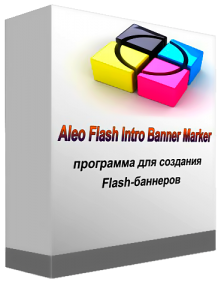 Aleo Flash Intro Banner Maker v4.0 RePack by Boomer + Portable (2012) Русский + Английский