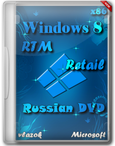 Windows 8 RTM x86 Retail Russian DVD by Vlazok (2012) Русский