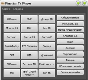 Kinostar TV Player v1.2 (2012) Русский
