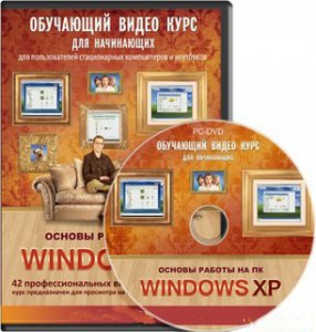 Основы работы на ПК - Windows XP [2011, RUS] / The basic operation of your PC - Windows XP [2011, RUS]
