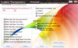 Set Transparency [beta] (Aero для Windows 8 rtm) (2013) Английский