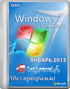 Windows 7 Ultimate SP1 x86 Loginvovchyk (Январь) (2013) Русский