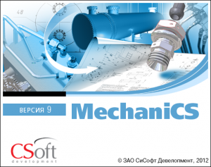 CSoft MechaniCS 9.2.1311 x86+x64 (2012) Русский