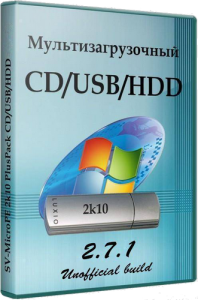 SV-MicroPE 2k10 Plus Pack CD/USB/HDD 2.7.1 Unofficial build (x86) [2013] [ENG + RUS]