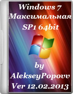 Windows 7 Максимальная SP1 by AlekseyPopovv 12.02.2013 (x64) [2013] Русский
