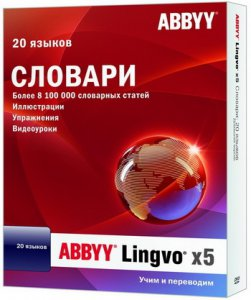 ABBYY Lingvo х5 «20 языков» Professional 15.0.779.0 (2013) Portable by Punsh