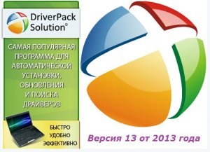 DriverPack Solution 13 R314 Final (2013) ������� ������������