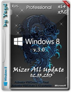 Windows 8 Professional x86/x64 Mizer All Update by Yagd v3.0 (2013) Русский