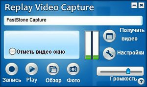 Replay Video Capture v6.0.6.1 Final + Portable (2012) ������� ������������