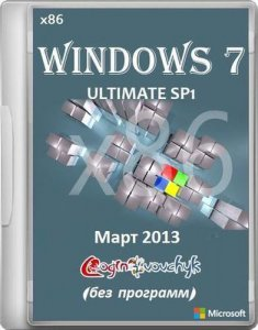 Windows 7 Ultimate SP1 by Loginvovchyk (Март) (x86) [15.03.2013] Русский