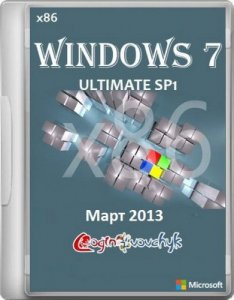 Windows 7 Ultimate SP1 by Loginvovchyk с программами [Март] (x86) [15.03.2013] Русский