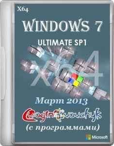 Windows 7 Ultimate SP1 by Loginvovchyk с программами [Март] (x64) [16.03.2013] Русский