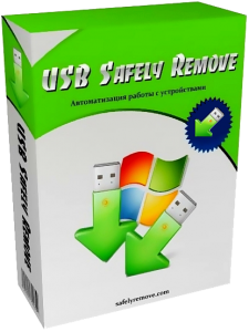 USB Safely Remove v5.2.1.1195 Final + RePack by KpoJIuK (2013) Русский присутствует