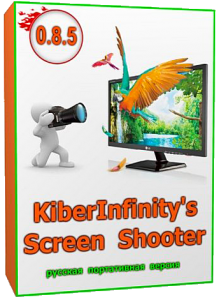 KiberInfinity's Screen Shooter (KISS) 0.8.5 Portable by CheshireCat (2013) Русский