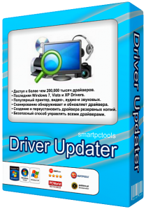 Smart Driver Updater v3.3.0 Final + Portable DC 04.04.2013 (2013) Русский есть