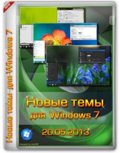 Новые темы для Windows 7 (20.05.2013) | leha342 (2013) Русский