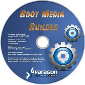 Paragon Boot Media Builder 12 10.1.19.15721 [Rus] RePack by D!akov