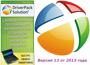 DriverPack Solution 13 R363 + Драйвер-Паки 13.05.5 [DVD-ISO] (2013)