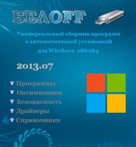 БЕЛOFF USB (WPI) 2013.07 Beta (2013) Русский