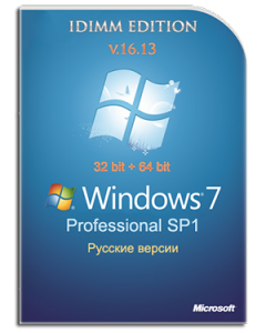Windows 7 Professional SP1 IDimm Edition х86/x64 v.16.13 (2013) Русский