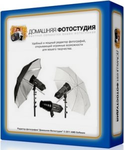 Домашняя Фотостудия 6.15 (2013) RePack by KaktusTV + Portable by Invictus