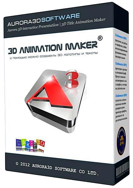 Aurora 3d animation maker скачать торрент.