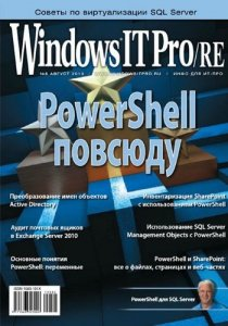 Windows IT Pro/RE №08 (Август) (2013) PDF