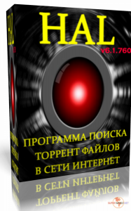HAL 1.08.127 Portable by vadik (2013) ������� + ����������