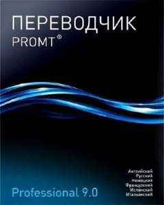 PROMT Professional Giant Portable 9.0.443 (2013) Русский