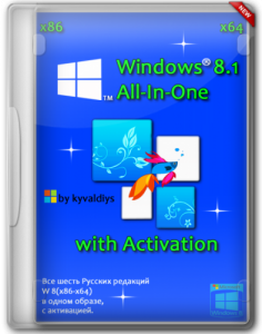 Windows 8 All-In-One with Activation by Kyvaldiys (32bit+64bit) (2013) Русский