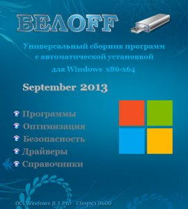 ���OFF USB 2013.09 Full (32bit+64bit) (2013) �������