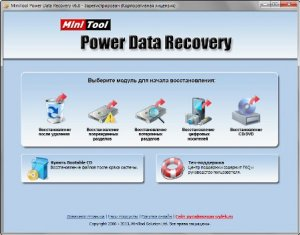 MiniTool Power Data Recovery 6.8 RePack by WYLEK [Ru]