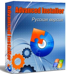 Advanced Installer 10.6 Build 53162 RePack by loginvovchyk (2013) Русский