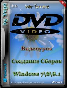 (Видеоурок) Создание своих Сборок Windows 7, 8, 8.1 by Yagd