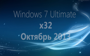 Windows 7 Ultimate SP1 by Loginvovchyk (Октябрь) [32bit] [2013] Русский
