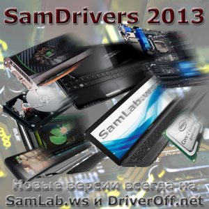 SamDrivers 13.11 DVD - Сборник драйверов для Windows (DriverPack Solution 13.0.395 / Drivers Installer Assistant 5.10.29 / DriverX 3.05) [2013 DVD]