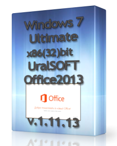 Windows 7 Ultimate UralSOFT & Office2013 v.1.11.13 (x86) [2013] Русский