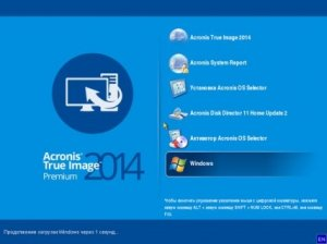Acronis True Image 2014 Premium 17 Build 5560 + Acronis Disk Director 11.0.0.2343 BootCD [Ru]