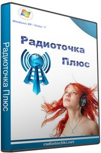 Радиоточка Плюс 5.3.2 RePack (& portable) by Mr konon [Ru]